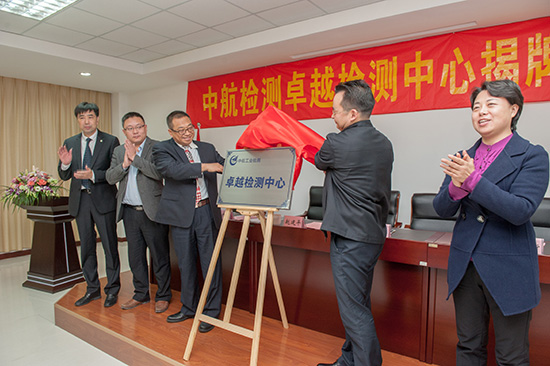 AVIC testing center loyout in the east China and settle down in excellent forging company