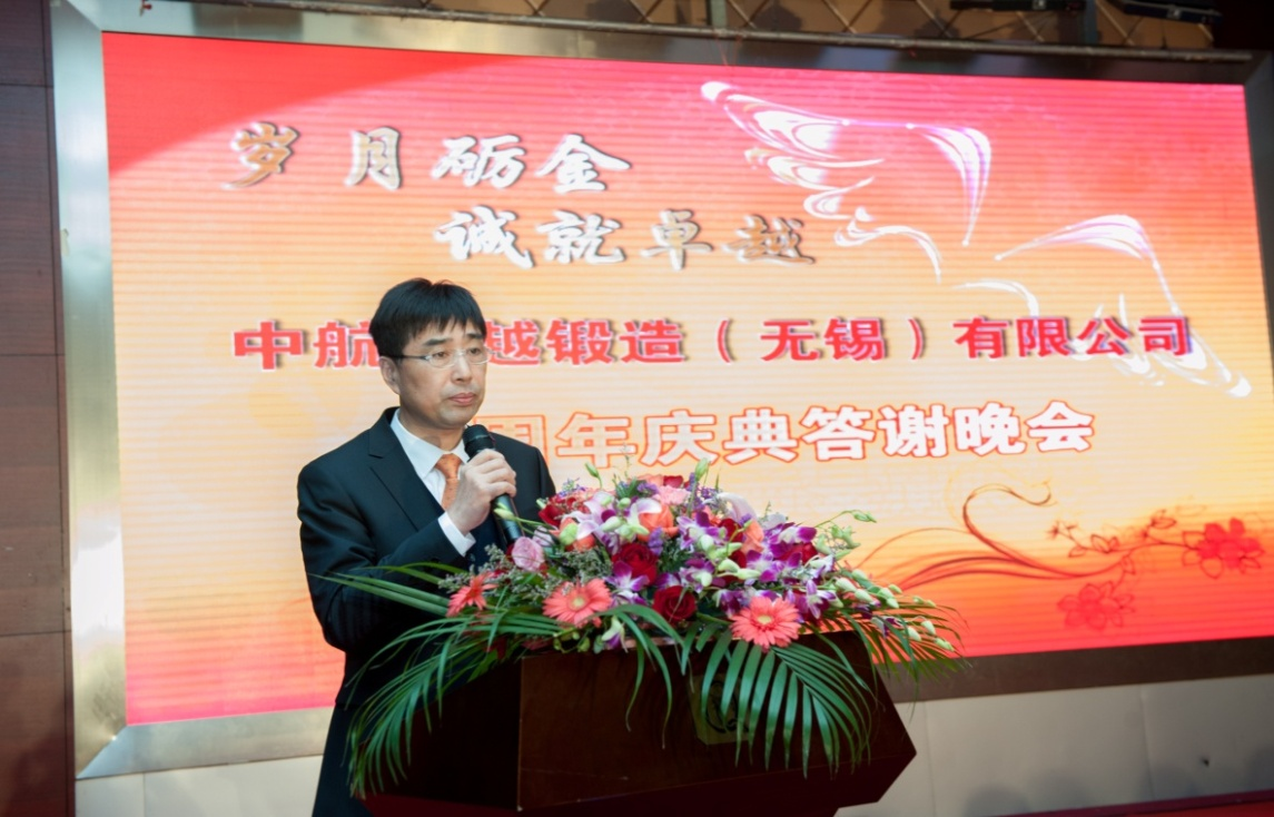 The years will issue gold , Honesty is outstanding ---- AVIC grandly held celebrations to  mark the 10th anniversary of company